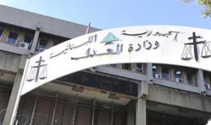 """""""العدل"""": انتصار قانوني مهم للدولة اللبنانية في دعوى تحكيمية"""