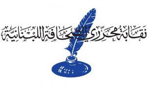 نقابة المحررين: الصحافي لا يمثل إلا أمام محكمة المطبوعات