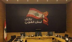 """""""لبنان القوي"""" يدعو الحريري للتواصل مع رئيس الجمهورية"""