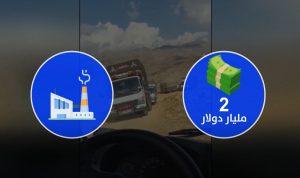بالفيديو- تهريب دولارات اللبنانيين الى سوريا!