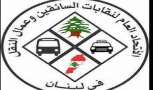 اتحادات ونقابات النقل البري: للسماح للفانات بالعمل اليوم قبل الغد