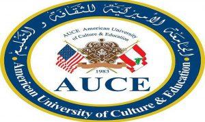 جامعة AUCE تعفي الطلاب الجدد من رسوم التسجيل