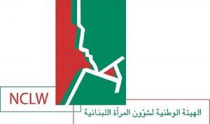 جلسة للهيئة الوطنية لشؤون المرأة عن الشراء العام