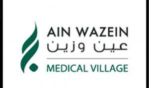 مستشفى عين وزين: بدء استقبال الراغبين بالتلقيح اعتبارا من الإثنين