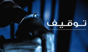 توقيف الشخص الذي رمى حقيبة الأشلاء في بيروت