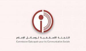 اللجنة الاسقفية: المؤتمر الدولي يرفع الوصاية المقنّعة عن لبنان
