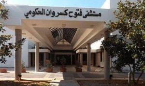 مستشفى البوار: البعض لم يتجاوز أحقاده
