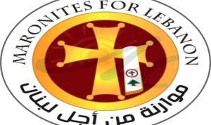 موارنة من أجل لبنان: لإجماع مسيحي حول مواقف بكركي