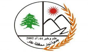 جمعية تجار عكار: لالتزام الحداد العام والاقفال في 4 آب