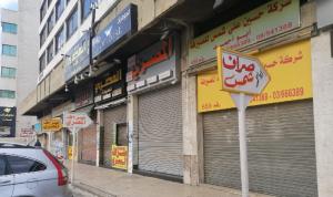 محال صيرفة تقفل أبوابها احتجاجًا على ارتفاع سعر صرف الدولار