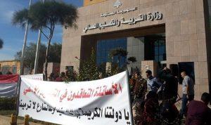 اعتصام أمام وزارة التربية