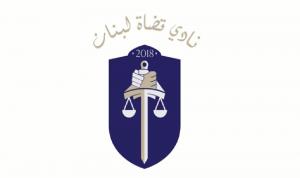 نادي قضاة لبنان: لقمع الجرائم المشهودة حرصا على الدولة