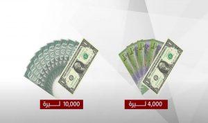 دولارات اللبنانيين… لدعم الليرة السورية!
