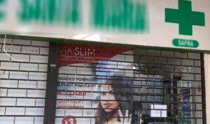 في لبنان… 700 صيدلية أقفلت أبوابها!