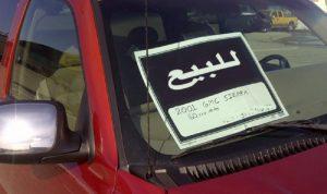 السيارة تحوّلت إلى عبء على اللبناني