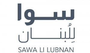 """""""سوا للبنان"""" توزع 10000 حصّة غذائية خلال رمضان بدعم من بهاء الحريري"""