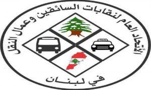 إضراب لاتحاد نقابات السائقين الخميس
