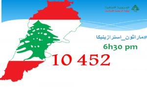 """""""ماراثون أسترازينيكا"""" على مساحة لبنان"""