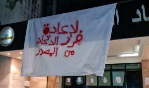 لافتات على مقرّ الاتحاد العمالي: أعيدوا فرزه! (صور)