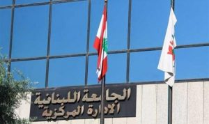 """""""اللبنانية"""" تتقدم 3 مراتب في التصنيف العربي للجامعات"""