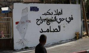 الأونروا: لتتوقف إسرائيل عن طرد أهالي الشيخ جراح