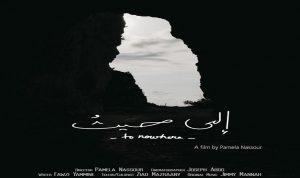 """ترشيح الفيلم اللبناني """"إلى حيث"""" لـ7 جوائز عالمية"""