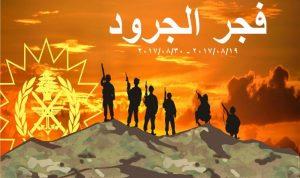 """الجيش بالذكرى الرابعة لـ""""فجر الجرود"""": سنبقى متيقّظين"""