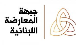 """""""المعارضة اللبنانية"""": البريء يمثل أمام القضاء بدل أن يلجأ إلى التهديد"""