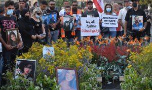 وقفة احتجاجية لأهالي شهداء انفجار المرفأ: لرفع الحصانات فوراً