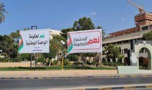 ليبيا… تظاهرات معارضة لحجب الثقة عن الحكومة الانتقالية