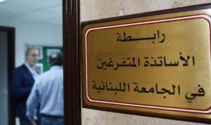 """إعتصام لرابطة الاساتذة المتفرغين في """"اللبنانية"""" الاثنين"""