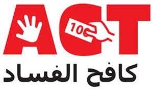 المنظمة العربية لمكافحة الفساد: مراتب الدول العربية مخيبة للأمال ولبنان بالمرتبة 136