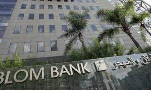 مسابقة البورصة الافتراضية من بنك لبنان والمهجر للأعمال في الـUSJ