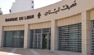 """مصرف لبنان يعلن موافقته على تصفية """"جمّال تراست بنك"""""""