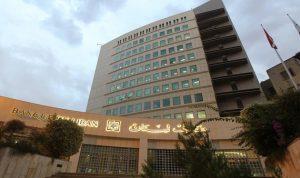 مصرف لبنان يردّ: الأرباح احتسبت مرتين وهندساتنا مستمرة!