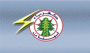 """جلسة إستثنائية لمجلس إدارة """"كهرباء لبنان"""" غداً"""
