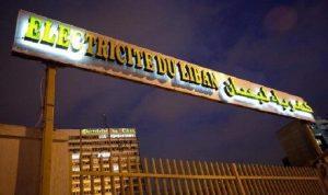 كهرباء لبنان: التغذية بالتيار بدأت تشهد تحسنا