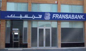 «فرنسبنك»: بطاقة ائتمان للمهندسين وبروتوكول مع المحامين