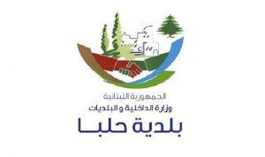 استقالة 10 أعضاء من بلدية حلبا