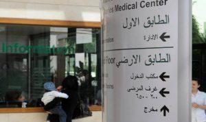 نقابة المستشفيات: نستقبل المرضى دون اي تغطية تفاديا للأزمة