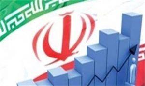 إيران تستهدف تحقيق نمو اقتصادي بمعدل 8% بعد الاتفاق النووي