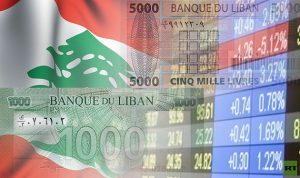 حجم الإقتصاد اللبناني 54,7 مليار دولار في 2015