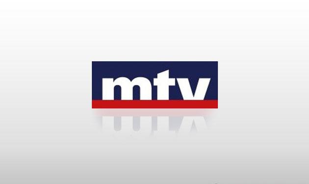 """مقدمة نشرة اخبار تلفزيون """"mtv"""" المسائية ليوم الثلاثاء 19/9/2017"""