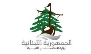 وزارة الإقتصاد: تكثيف مراقبة محطات الوقود ووسائل نقل المشتقات النفطية لناحية الأسعار والكميات والنوعية