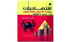 اقتصاديات جماعة الإخوان المسلمين
