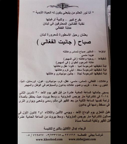 Sabbouha Na3i