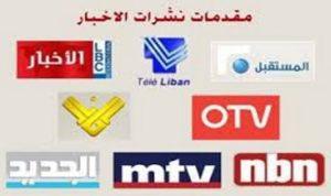 مقدمات نشرات الأخبار المسائية ليوم السبت في 29/3/2014