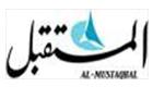 al mustaqbal