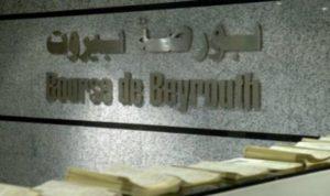 بورصة بيروت الأقدم إقليمياً بعد المصرية
