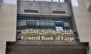 قرارات جديدة للمركزي المصري لترشيد الاستيراد في ظل شح العملة الصعبة